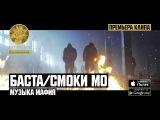 Баста Смоки Мо - Музыка Мафия
