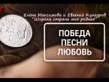Елена Максимова и Евгений Кунгуров - Широка страна моя родная (22.09.15.)