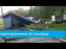 Грузовик протаранил остановку в Новой Москве видео с место дтп