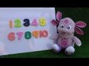 ✿ ♫ Лунтик учит цифры - Веселая песенка и развивающая игра (Игрушечный развивающий мультик)