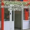 "ГБУ ЦСПСиД ""ИЗМАЙЛОВО"""