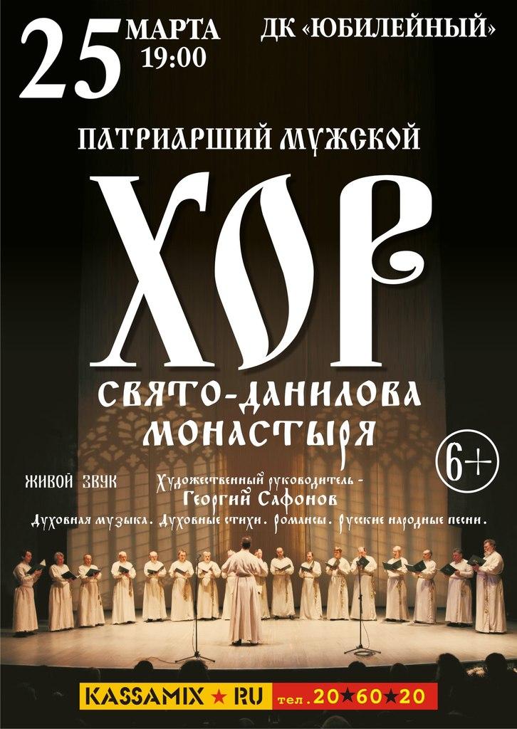 Афиша Тамбов Патриарший Мужской ХОР Тамбов 25.03.2015