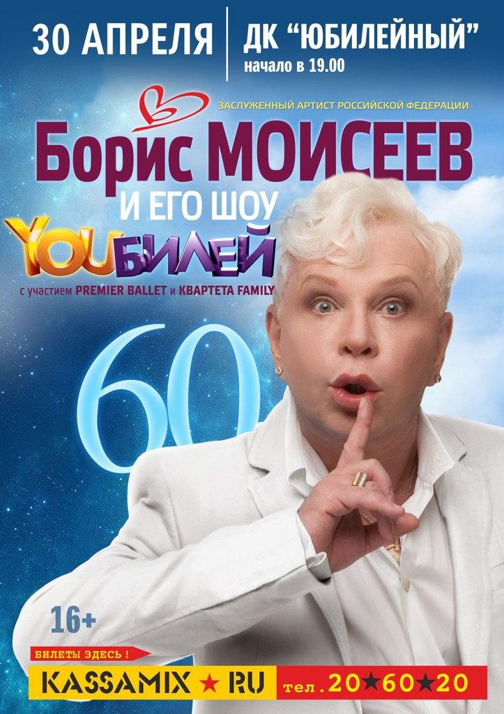 Афиша Тамбов Концерт Бориса Моисеева в Тамбове 24.02.15