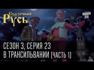 Мультфильм Сказочная Русь - , сезон 3, серия 23, В Трансильвании (часть 1)