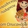 """""""Калейдоскоп подарков"""" от Олисандры"""