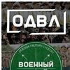 Одесский военный лицей