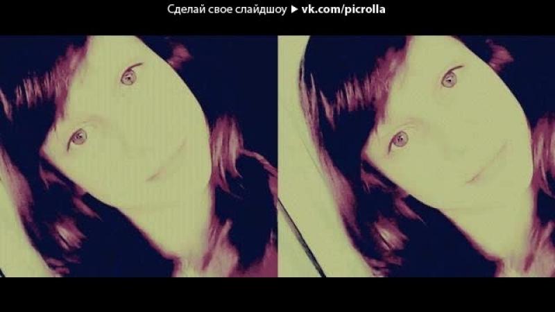 Со стены друга под музыку Лера Ты самая лучшая на свете подруга * И я тебя очень сильно люблю Твоя Даша♥ Picrolla