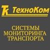 ТехноКом - системы мониторинга транспорта