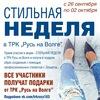 """ТРК """"Русь на Волге"""" НОВОСТИ"""