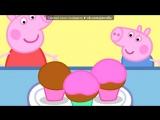 «Свиня Пепс» под музыку Свинка Пеппа - пеп пеп пеп. Picrolla