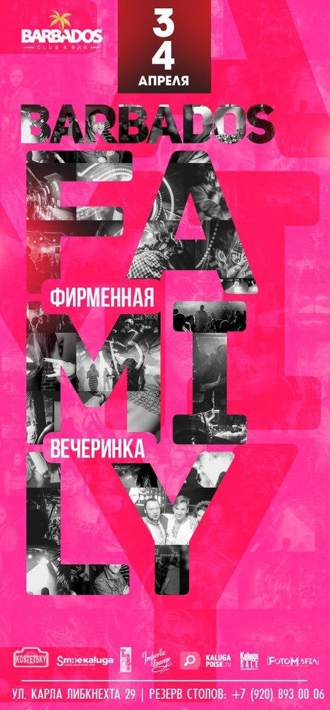 Афиша Калуга WEEKEND 3-4 АПРЕЛЯ / BARBADOS FAMILY