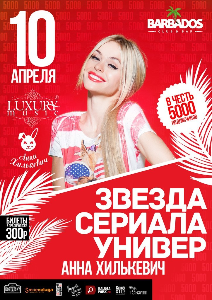 Афиша Калуга 10 АПРЕЛЯ / АННА ХИЛЬКЕВИЧ / BARBADOS