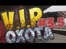 VIP ОХОТА 3.5