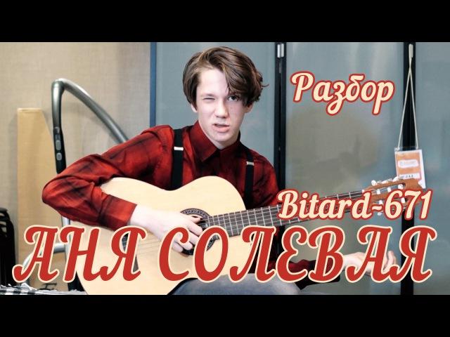 Разбор Аня Солевая - Bitard671на гитаре