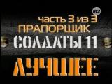 Солдаты-11: ЛУЧШЕЕ часть 3 из 3 (Лучшие истории из всех сезонов