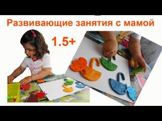 Учим Цвета, Развиваем Мелкую Моторику. | Развивающие Занятия для Детей 2-3 лет.