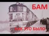 БАМ, как это было. Канал ТВ Россия 24.
