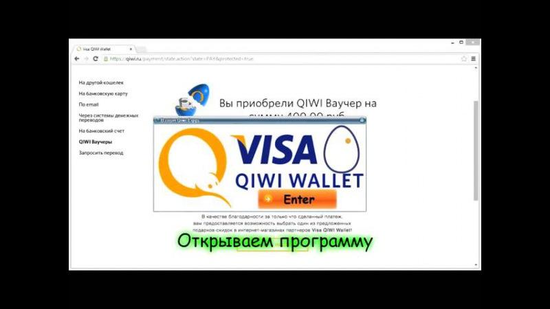 qiwi бесплатный подбор причесок