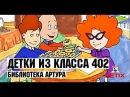 Детки из класса 402 - 8 Серия Библиотека Артура