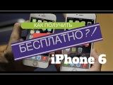 Как получить iPhone 6 бесплатно?! 5 способов бесплатно получить Айфон 6!