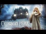 Багровый пик / Crimson Peak 2015