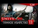 Прохождение Assassin's Creed Unity PS4 #13 - Тяжкое убийство