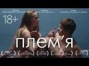 Племя (2014) / Фильм 18