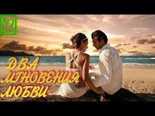 Два мгновения любви. Фильм про любовь в HD онлайн русскую мелодраму смотреть бесплатно!