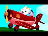 Мультфильмы для детей. КИСА: Самолет.