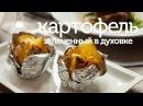 Картофель запеченный в духовке / рецепт / как приготовить вкусную картошку в фольге Patee. Рецепты