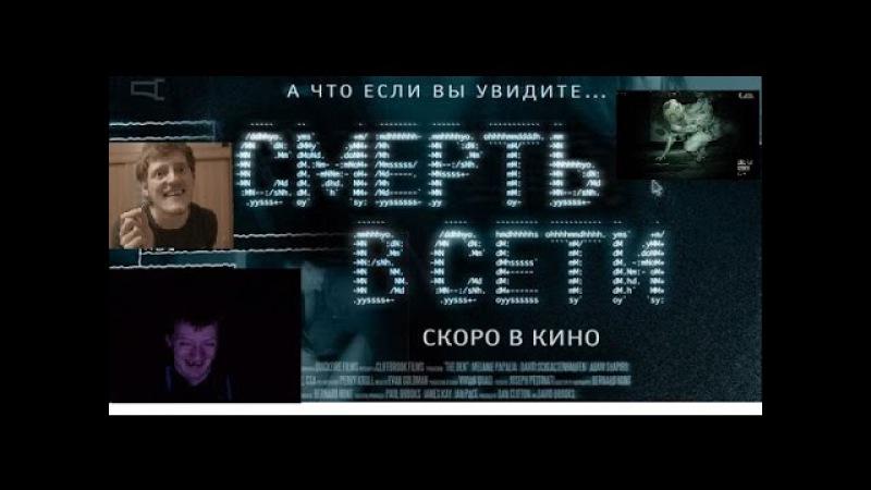 Смерть в сети ( Dota трейлер)