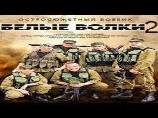 Белые волки 10 серия 2 сезон (2014) Сериал боевик фильм кино