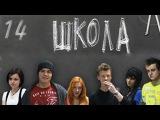 Сериал Школа 14 серия