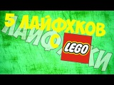5 лайфхаков с LEGO