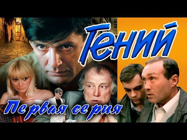 ГЕНИЙ - 1 серия Афера (1991 год) Доброе Кино