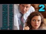 Криминальное наследство 2 серия (2015) Детектив,боевик,триллер,драма,сериал,фильм,кино.