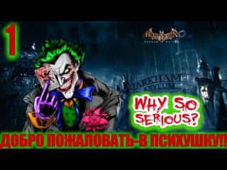 Прохождение Batman: Arkham Asylum Серия 1-Добро пожаловать в Психушку!!