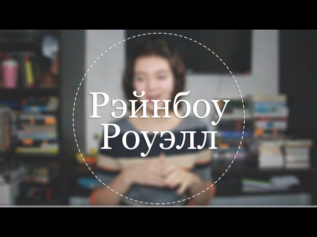 Ноябрь Рэйнбоу Роуэлл