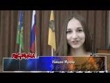 Торжественная церемония вручения паспортов РФ