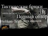 Тактические брюки Helikon-Tex Полный обзор всех нюансов