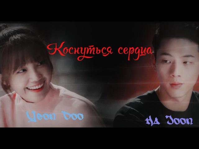 ღHa Joon Yeon Doo ღ Коснуться сердца [Sassy Go Go|| Давай дерзай!]