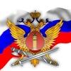 Ufsin-Rossii Po-Respublike-Khakasia