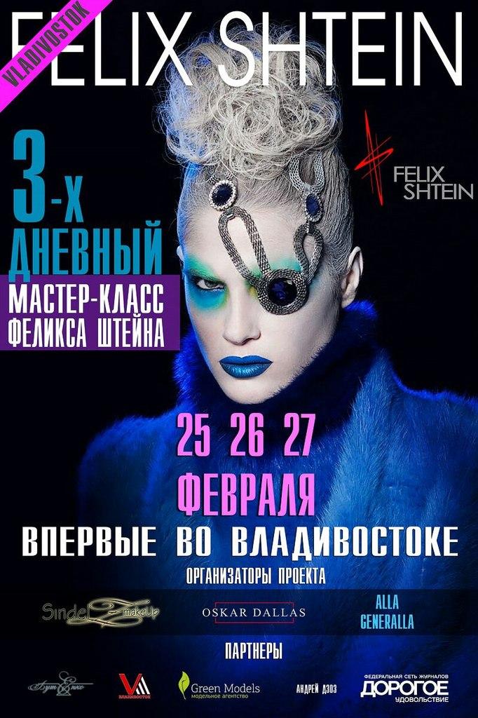 Афиша Владивосток МК Феликса Штейна во Владивостоке!
