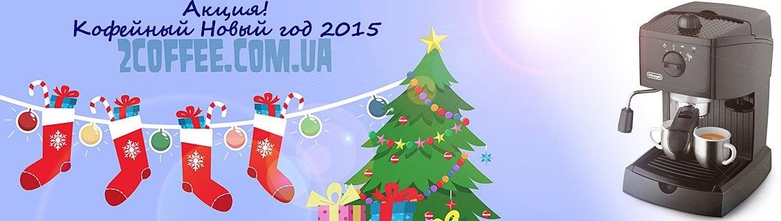 Акция Кофейный Новый год 2015