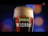 Львівське Різдвяне пиво (новорічний)