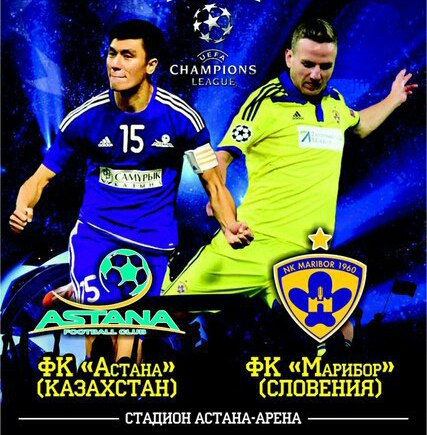 Астана – Марибор прямая видео трансляция онлайн Астана – Марибор смотреть онлайн 22.07.15