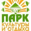 Парк культуры и отдыха г. Якутск
