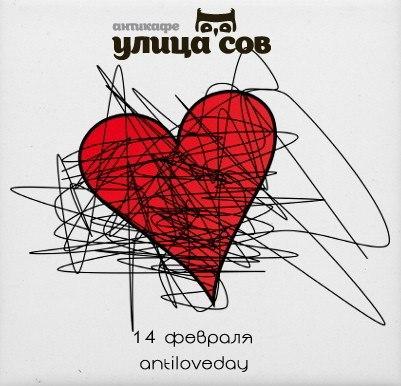 Афиша Улан-Удэ 14 февраля, день без мимими!