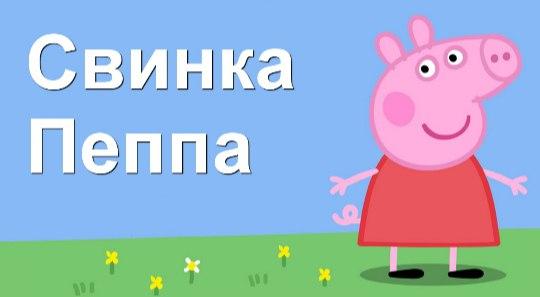 пепа свинка смотреть все серии подряд без перерыва