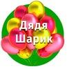 """ВОЗДУШНЫЕ ШАРЫ """"ДЯДЯ ШАРИК"""" 917-53-90"""